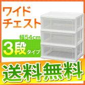 チェスト 3段 収納 完成品送料無料 ワイドチェスト  W-543 チェスト 白 チェスト 収納ボックス 白 収納ボックス 引き出し プラスチック プラスチック製 組立不要 アイリスオーヤマ 押入れ収納 クローゼット