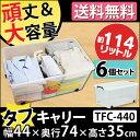 収納ボックス フタ付き 収納ケース 6個セット送料無料 タフキャリー TFC-440 ネイビー クリア アイリスオーヤマ