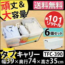 収納ボックス フタ付き 6個セット 収納ケース送料無料 タフキャリーTFC-390 ネイビー クリア アイリスオーヤマ