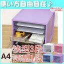 【送料無料】【収納 小物入れ】パステル小物ケース PKC�4D 収納 小物 引き出し ボックス 机 オフィス 整理箱 収納ケース【アイリスオーヤマ】