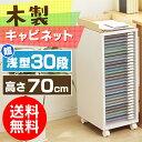 【送料無料】木製フロアケース MFE-7300 ホワイト アイリスオーヤマ