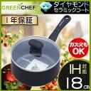 【送料無料】GREEN CHEF(グリーンシェフ) ダイヤモンドセラミック ソースパン18cm(IH対応) GC-DS-18I (炒め鍋 ダイヤモンドコート こ...