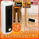 セラミックファンヒーター ヒーター送料無料 人感センサー付きセラミックヒーターダイニング 暖房 ヒーター エアコン JCH-TW122T アイリスオーヤマ