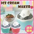 アイスクリームメーカー送料無料 アイスクリーム アイスクリーマー 手作りアイス 手作り 簡単 ICM01-VM・ICM01-VS ピンク グリーン アイリスオーヤマ