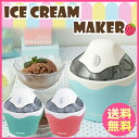 アイスクリームメーカー送料無料 アイスクリーム アイスクリーマー 手作りアイス 手作り 簡単 ICM01-VM・ICM01-VS ピンク グリーン アイリスオー...