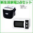 新生活家電2点セット(タイプB)電子レンジ・炊飯器≪東日本用・西日本用≫