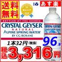 【エントリーでP10倍】クリスタルガイザー 500ml 96本送料無料 CRYSTAL GEYSER 飲料水海外名水ミネラルウォーター お水 ドリンク水 500ml 48本×2 24本×4【D】【即納】
