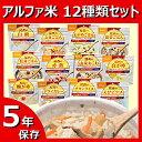 保存食 尾西のアルファ米 12種類コンプリートセット送料無料...