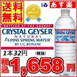 ���ꥹ���륬������ 500ml 48������̵�� �������б� CRYSTAL GEYSER ������ ����̾�� �ߥͥ�륦�������� ���� ŷ���� �� �ɥ�� 48������ 24�������2���������åȡ�D�ۡ�¨Ǽ�ۡڤ����ڡ�