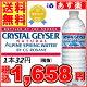 クリスタルガイザー 500ml 48本送料無料 あす楽対応 CRYSTAL GEYSER …