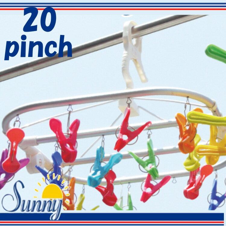 【洗濯 ピンチハンガー 物干し】SUNNY RAINBOW ランドリー ハンガー 20ピンチ K799RA【現代百貨】【D】【ハンガー 物干し物干し ハンガー 洗濯】