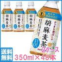 【胡麻麦茶 350ml 送料無料 48本】【2ケー...