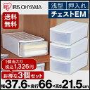 収納ボックス 収納ケース チェストEM 3個セット送料無料 ...