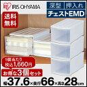 収納ボックス 収納ケース チェストEMD 3個セット送料無料...