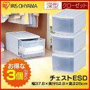収納ボックス 収納ケース 引き出し 3個セット チェストESD 送料無料 プラスチック 幅37.6×奥行52.8×高さ28 衣装ケース 収納BOX アイリスオー...