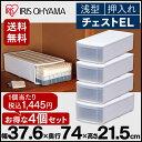 アイリスオーヤマ 収納ボックス 浅型 4個セット ホワイト ...