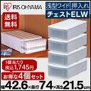 収納ボックス 収納ケース チェストELW 4個セット送料無料...