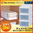 収納ボックス 収納ケース 引き出し 3個セット チェストELDW送料無料 幅42.6×奥行74×高さ28 プラスチック 衣装ケース 収納BOX アイリスオーヤマ...