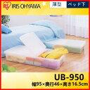 ベッド下収納ボックス フタ付き UB-950収納ボックス 収...