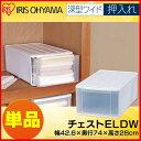 収納ボックス チェスト ELDW送料無料 幅42.6×奥行74×高さ28 収納ボックス プラスチック製 プラスチック 引き出し  衣装ケース 収納ケース 収納BOX アイリスオーヤマ 収納 押入れ ケース 押入れ収納