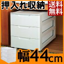 収納ボックス 収納ケース チェスト 3段 HGL-443送料...