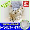 トイレ 手すり トイレ用サポート手すり TRT-64A送料無料 ホワイト トイレ用手すり ト