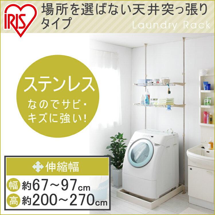 ランドリーラック 突っ張り ステンレス アイリスオーヤマ送料無料 洗濯機ラック STL-2…...:kurashikenkou:10000655