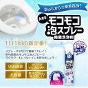 トイレ用洗剤 大きなトイレのモコモコ泡スプレー 送料無料 トイレ 洗剤 掃除 BP-MA553 553ml アイリスオーヤマ 消臭 除菌 抗菌 便器
