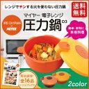【処分特価】マイヤー レンジ圧力鍋 D3ブラウン・オレンジ アイリスオーヤマ 送料無料 圧力鍋 おしゃれ 両手鍋 マイヤ
