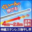 物干し竿 2.8m〜4m SU-400JS送料無料 竿 伸縮...