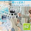 アルミピンチハンガー PIA-52P ブルー・ホワイト アイリスオーヤマ 送料無料 洗濯物干し 物干し ピンチハンガー ハンガー 物干しハンガー 室内 屋内 屋外