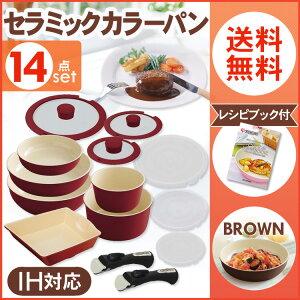 【送料無料】セラミッククイックパン10点セットCQP-SE10ピンク・オレンジ・ライトグリーン