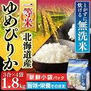 ≪一等米100%≫生鮮米 無洗米 北海道産 ゆめぴりか 1....