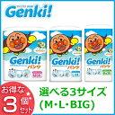 【3個セット】おむつ GENKI!パンツ Mサイズ(58枚入...