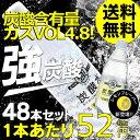 炭酸水 強炭酸水 500ml 48本あす楽対応 送料無料 プ...