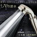 シャワーヘッド 節水 アラミック ST-X3Bあす楽対応 送...