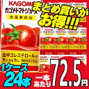 訳あり:賞味期限2018年1月9日 カゴメトマトジュース 食塩無添加 200ml 24本 送料無料 野菜