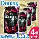 【予約】柔軟剤 ダウニー アジアンダウニー 1.5L 4個セット送料無料 ミスティーク パルファム  ...