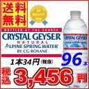 クリスタルガイザー 500ml 96本送料無料 CRYSTAL GEYSER 飲料水 海外 名水 ミネラルウォーター お水 ドリンク水 500ml 48本×2 24本×4【D】