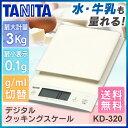 タニタ デジタルクッキングスケール KD-320 WH ホワ...