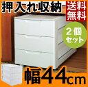 収納ボックス 収納ケース チェスト 3段 2個セット HGL...