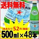����ڥ쥰��� 500ml 48�� ú��������̵�� �������б� ŷ��ú���� �ڥåȥܥȥ� 24�ܡ�2���������å� ���ѡ������ �ߥͥ�륦�������� Sanpellegrino S...