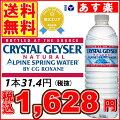 クリスタルガイザー ミネラルウォーター 500ml 48本あす楽対応 送料無料 CRYSTAL GEYSER 飲料水 海...