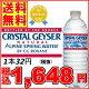 クリスタルガイザー ミネラルウォーター 500ml 48本送料無料 あす楽対応 CRYST…
