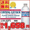 クリスタルガイザー ミネラルウォーター 500ml 48本 送料無料あす楽対応 CRYSTAL GEYSER 飲料水 海...