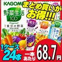 1本あたり68.7円【あす楽】カゴメ野菜生活100 200ml×24本オリジナル 紫の野菜 フルーテ