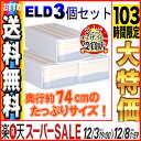 収納ボックス 収納ケース 引き出し 3個セット チェスト ELD送料無料 衣装ケース プラスチック製 幅37.6×奥行74×高さ28 収納ケース 収納BOX アイリスオーヤマ 収納...