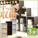 アイリスオーヤマ カラーボックス 3段 送料無料 A4サイズ...
