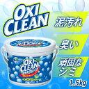 オキシクリーン 1.5kgあす楽対応 送料無料 日本 日本版...