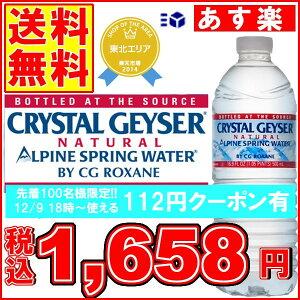 【送料無料】クリスタルガイザー500mL×24本入り【D】